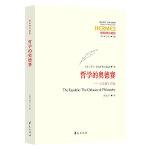 正版全新 哲学的奥德赛:王制 引论