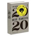 知�R日�v:名��日�v2020(���作品!每日一名��,秒���g�_人)�Y算�r�入��惠�a:JVBBGH 立�p20元