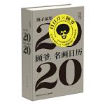 知识日历:名画日历2020(顾爷作品!每日一名画,秒变艺术达人)