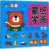 儿童蒙纸学画大全 【正版书籍,售后无忧】