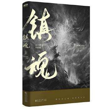 正版 镇魂2大结局 Priest小说继六爻大哥有匪默读残次品系列侦探推理恐怖惊悚