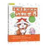 正版全新 日本百花亲子游戏书:手把手教你折纸――折出一个动物世界(全彩页图文详解)
