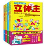 全新正版空间思维大挑战:立体王 共4册 7-8-9-10-12岁幼少儿童文学益智游戏 左右脑开发 二三四年级小学生空间