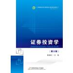 证券投资学(修订第三版) 韩复龄 首都经济贸易大学出版社 9787563813957