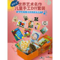 儿童diy手工制作材料包美术幼儿园创意 美劳美工区益智小班粘贴画