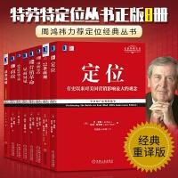 特劳特定位书籍8册:定位+22条商规+显而易见+商战+品类战略+营销革命+特劳特营销十要+重新定位特劳特著