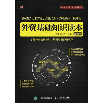 外贸基础知识读本(图解版) 从入门到精通,从理论到实践,从零开始做贸易