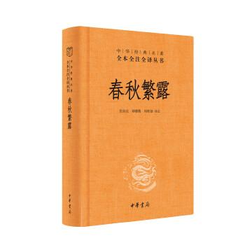 春秋繁露(pdf+txt+epub+azw3+mobi电子书在线阅读下载)