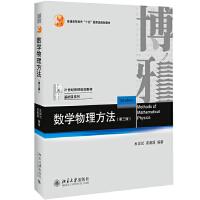 数学物理方法(第三版)