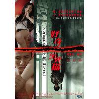 《好奇害死猫》电影票(紫光影城2006年09月23日)