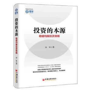 投资的本源 稳健均衡投资策略 宋军 9787513641104 中国经济出版社  正品 知礼图书专营店