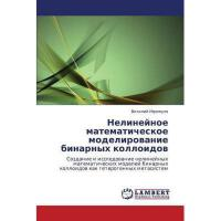 【预订】Nelineynoe Matematicheskoe Modelirovanie Binarnykh
