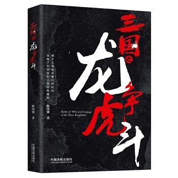 【全新直发】三国之龙争虎斗 陈国强 9787509394304 中国法制出版社