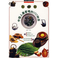 【包邮】中国人鉴赏百科 中国人喝的100种名茶 殷博洋著 武汉出版社 9787543040960