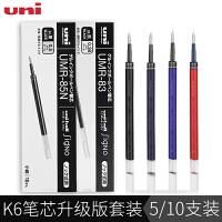 5/10支 日本UNI三菱水笔芯UMR-83/85N K6中性笔芯UMN-155/207/152