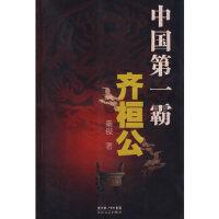 【二手旧书9成新】 中国霸:齐恒公