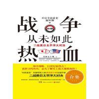 战争从未如此热血:二战美日太平洋大对决(共4册)(电子书)