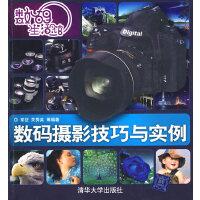 数码生活馆:数码摄影技巧与实例