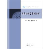 西方经济学案例分析