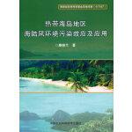 热带海岛地区海陆风环境污染效应及应用