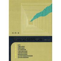 【旧书二手书8成新】建筑空间组合论(第三版) 彭一刚 中国建筑工业出版社 9787112100323 97871121