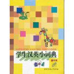 学生汉英小词典(彩图版)王红孝,刘丽丽9787500087175中国大百科全书出版社