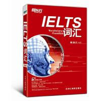 新东方 词以类记:IELTS词汇 张红岩 9787533893750 浙江教育出版社