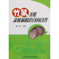 【正版新书直发】竹鼠养殖及疾病防治百问百答唐伟9787511609700中国农业科学技术出版社
