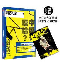 【新书店正版】摩登天空 中国有嘻哈?(MC光光签章版)摩登天空传媒9787508679051中信出版社