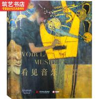 看见音乐 西方经典绘画中的音乐主题 欧美名画赏析 书籍