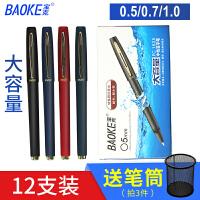 宝克0.7mm中性笔1.0签字笔加粗商务高档碳素笔芯大容量0.5学生用水笔签名笔黑色PC1828/1838硬笔书法练字