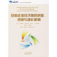 自由企业经济体的创业、创新与增长机制