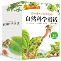 自然科学童话(全12册)