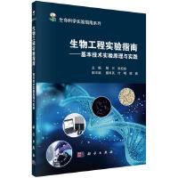 生物工程实验指南――基本技术实验原理与实践
