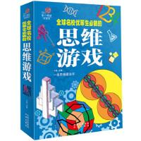 儿童书玩转 思维游戏 运用书中学到的各种方法破解各种难题全脑开发左右脑潜能成为社会精英畅销益智游戏书寻求突破自我工具书