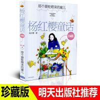 那个骑轮箱来的蜜儿 杨红樱童话系列书珍藏版 6-12岁小学生课外阅读书籍非常校园童话日记一二三四五六年纪正版小说故事书