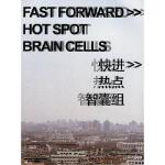 【预订】Fast Forward >> Hot Spot - Brain Cells