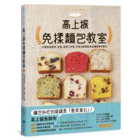 高上振免揉�I包教室:只要掌握��拌、折�B、�l酵三步�E,在家也能�p�做出健康美味�I包 西式糕点面包烘焙 高上振 �R可孛�_