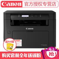 佳能(Canon)MF913W黑白激光打印机一体机*复印件多功能三合一小型办公复印扫描家用商用黑白A4打印机
