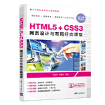 HTML5+CSS3网页设计与布局经典课堂 金松河 刘柏生 9787302517795 清华大学出版社