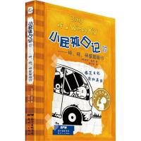 【包邮】小屁孩日记(17)精装 194 新世纪出版社 9787540587741