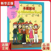 华语阅读金字塔 5级 10 圣诞派对 Victor Bao (鲍思冶),曾凡静,陆瑜 华语教学出版社 97875138