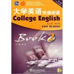 大学英语快速阅读2(第3版)黎宏 上海外语教育出版社9787544621885【直发】