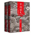 中国通史:全两册