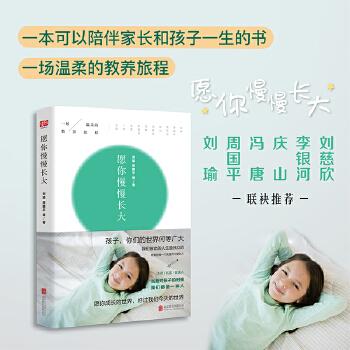 愿你慢慢长大(与刘瑜、周国平、冯唐等名家一起开始一场温柔的教养旅程,聊一聊关于教养的真心话,感受孩子成长的真实意义。)(pdf+txt+epub+azw3+mobi电子书在线阅读下载)