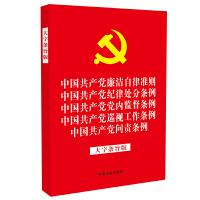 中国共产党廉洁自律准则 中国共产党纪律处分条例 中国共产党党内监督条例 中国共产党巡视工作条例 中国共产党问责条例(大