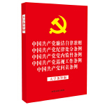 中国共产党廉洁自律准则 中国共产党纪律处分条例 中国共产党党内监督条例 中国共产党巡视工作条例 中国共产党问责条例(大字条旨版)(2019年新版)(32开红皮烫金)