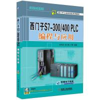 西门子S7-300-400PLC编程与应用