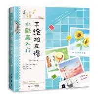 现货 手绘拍立得:水彩画入门:the graphic guide for beginners9787517078531紫
