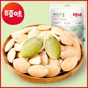 【百草味_南瓜子】休闲零食 坚果干果 160g 炒货 农家原生态